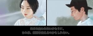 ミルボン「鋏と笑顔」Story02