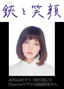 ミルボン「鋏と笑顔」Story01 遠藤新菜