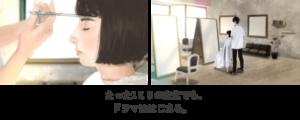 ミルボン「鋏と笑顔」Story03