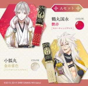 刀剣乱舞-ONLINE- 艶彩リップグロス 鶴丸国永/小狐丸