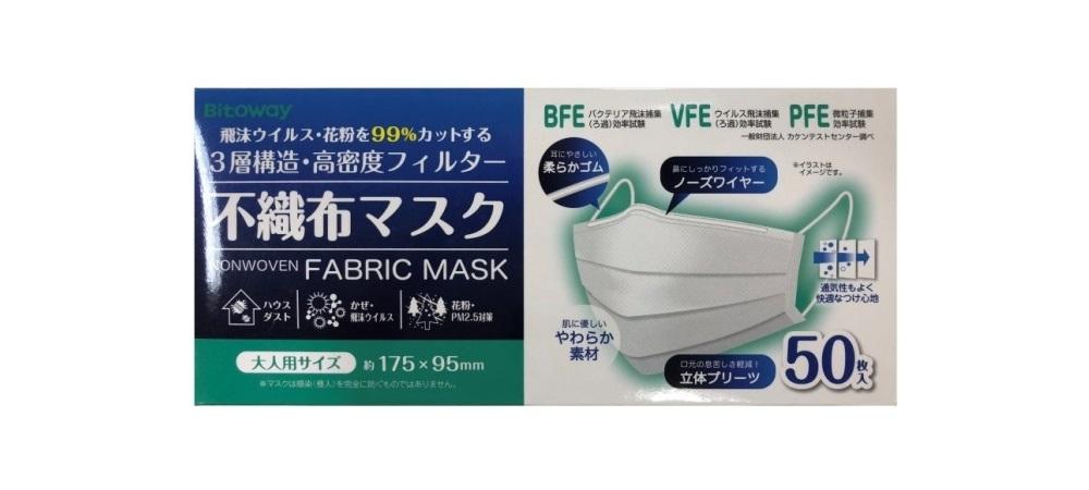 ファンケル オンライン マスク
